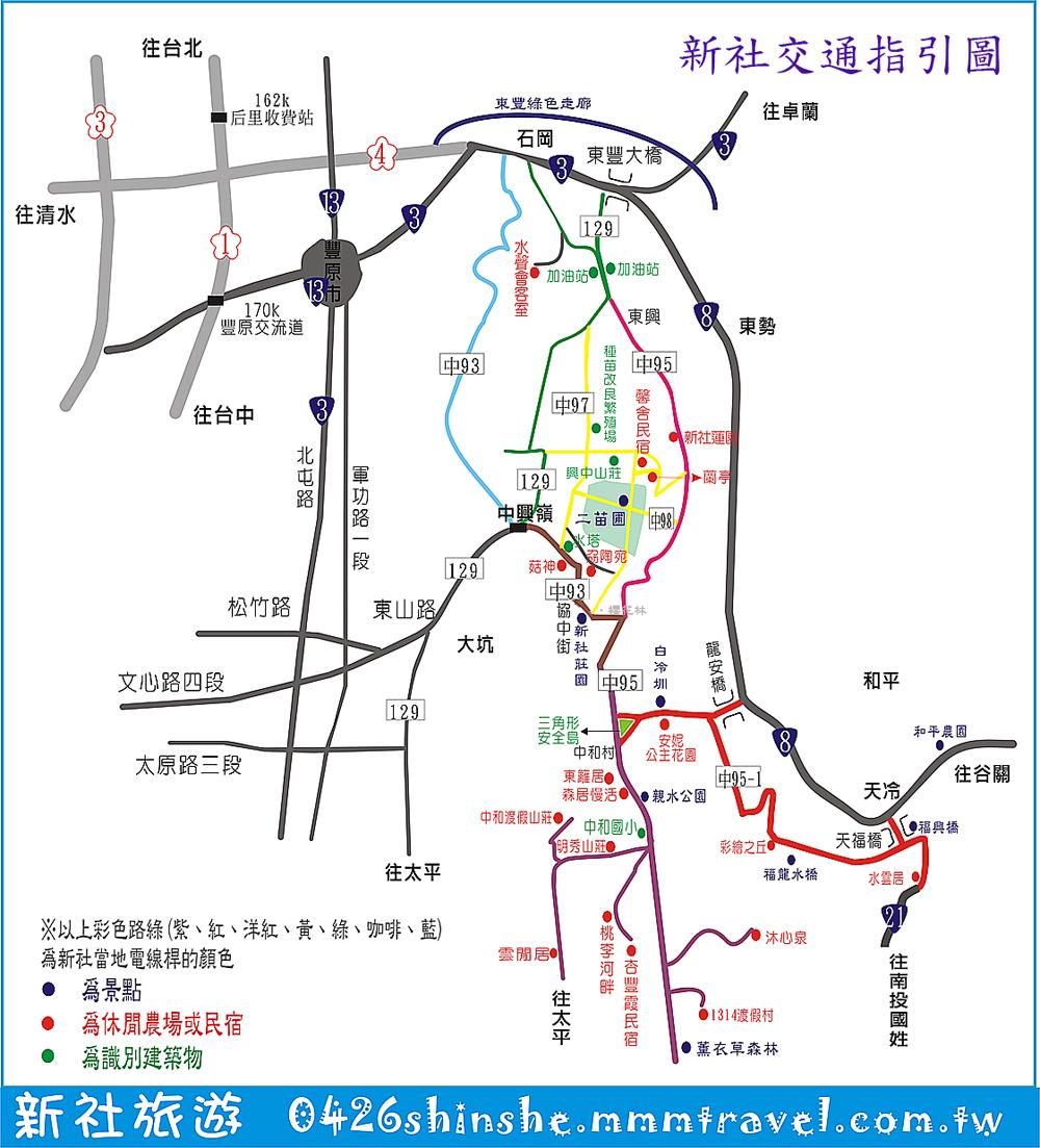 新社鄉觀光地圖